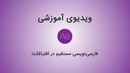 فارسی نویسی مستقیم در نرمافزار افترافکت