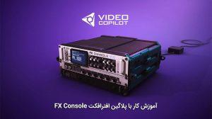 آموزش ویدیویی روش استفاده از پلاگین افترافکت FX Console