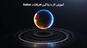 آموزش ویدیویی روش استفاده از پلاگین افترافکت Saber