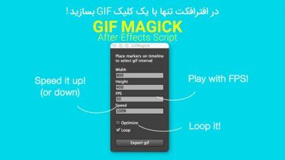 اسکریپت افترافکت GIF Magick ابزار ساخت انیمیشن GIF
