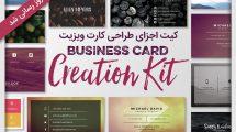 کیت اجزای طراحی کارت ویزیت
