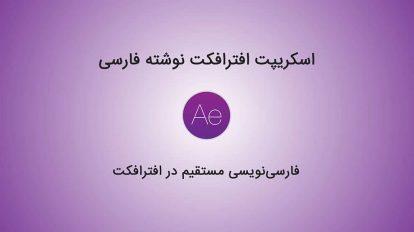 اسکریپت افترافکت فارسی نویسی