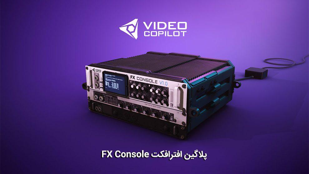 پلاگین افترافکت FX Console
