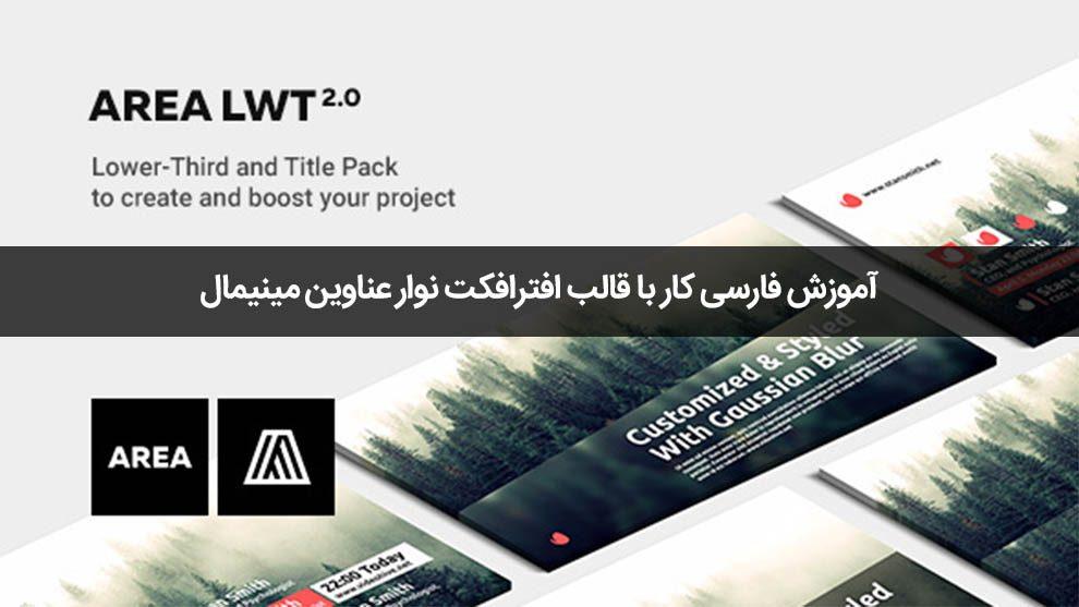 آموزش فارسی کار با پروژه افترافکت نوار عناوین مینیمال