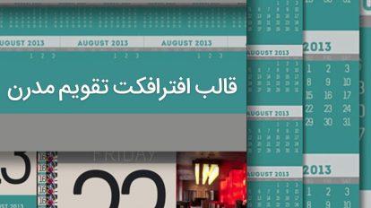 پروژه افترافکت تقویم مدرن Modern Calendar