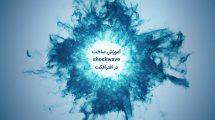 آموزش ویدیویی ساخت Shockwave در افترافکت
