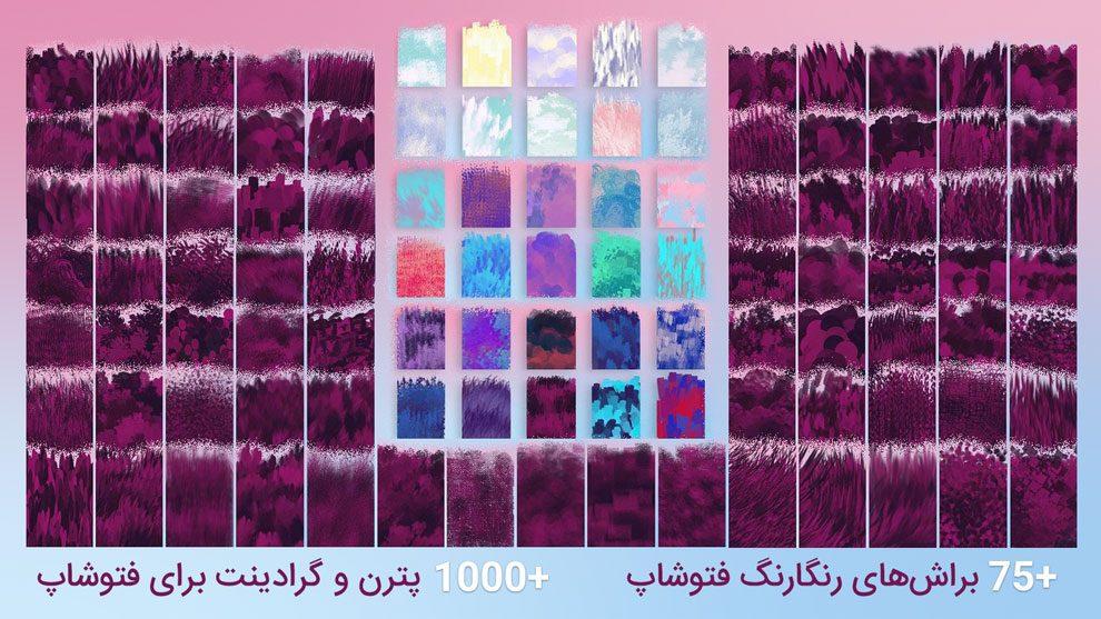 مجموعه 75 براش رنگارنگ برای فتوشاپ