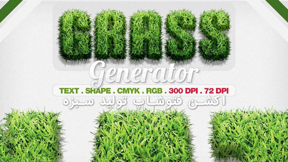 اکشن فتوشاپ تولید سبزه برای شکل و نوشته
