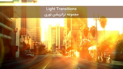 مجموعه موشن گرافیک Light Transitions