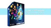 مجموعه 6 افکت صوتی برای طراحی صدای بازی موبایل