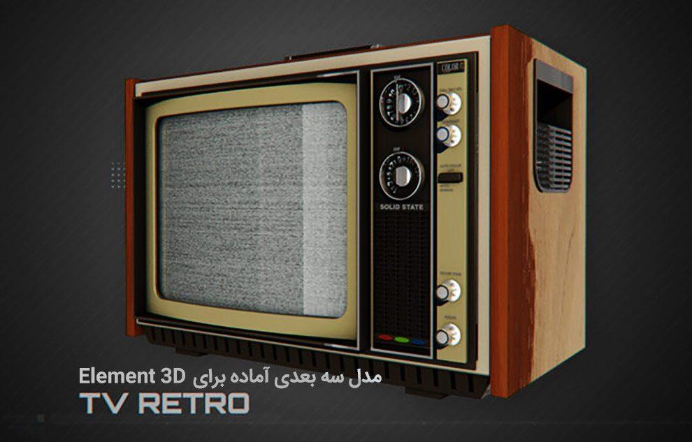 مدل سه بعدی تلویزیون قدیمی آماده شده برای Element 3D
