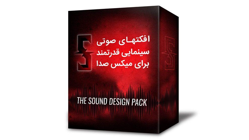 5 افکت صوتی سینمایی قدرتمند برای میکس صدا