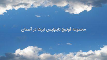 مجموعه فوتیج تایم لپس ابرها در آسمان