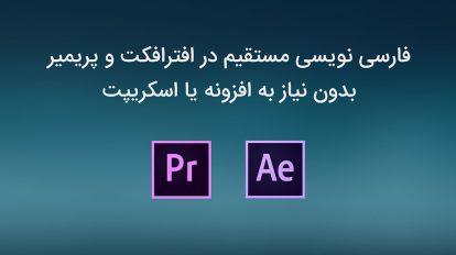 ایجاد متن فارسی بصورت مستقیم و بدون اسکریپت در افترافکت و پریمیر پرو