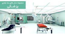 مجموعه مدل های سه بعدی پزشکی برای سینما فوردی