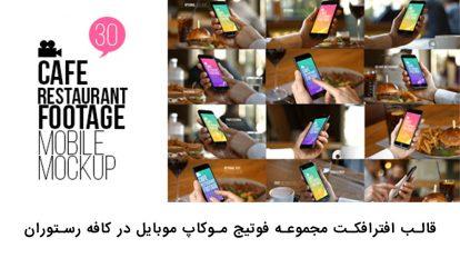 پروژه افترافکت مجموعه فوتیج موکاپ موبایل در کافه رستوران