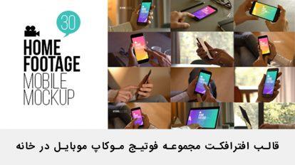 پروژه افترافکت مجموعه فوتیج موکاپ موبایل در خانه