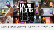 پروژه افترافکت مجموعه تصاویر موکاپ موبایل روی فوتیج ویدیویی