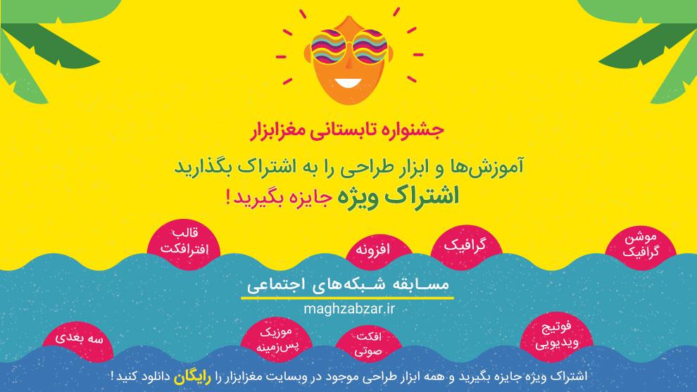 جشنواره تابستانی مغزابزار : مسابقه شبکه اجتماعی