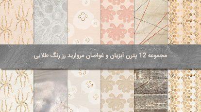 مجموعه 12 پترن آبزیان و غواصان مروارید با رنگ رز طلایی