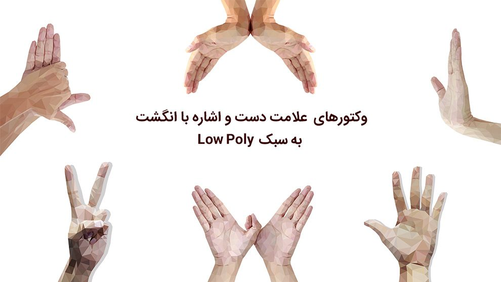 مجموعه 7 طرح وکتور علامت دست و اشاره با انگشت
