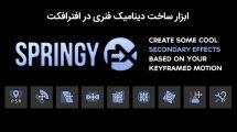اسکریپت افترافکت Springy FX - ابزار ساخت دینامیک فنری در افترافکت