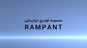 مجموعه فوتیج ترانزیشن برای تدوین ویدیو Rampant
