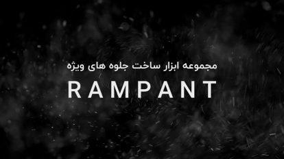 مجموعه فوتیج ویدیویی برای ساخت جلوه های ویژه Rampant