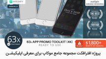 پروژه افترافکت مجموعه جامع موکاپ برای معرفی اپلیکیشن