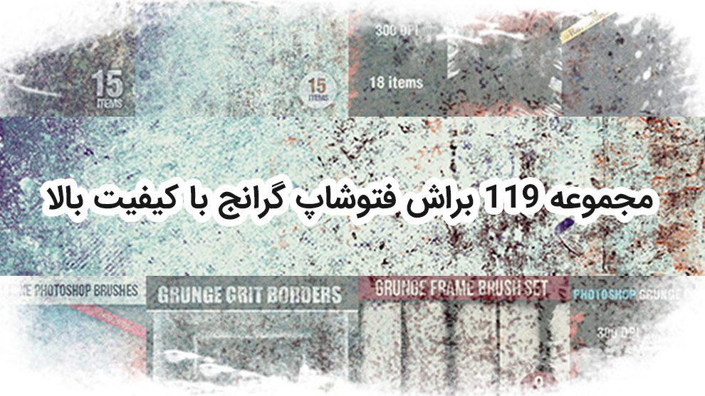 مجموعه 119 براش فتوشاپ گرانج با کیفیت بالا