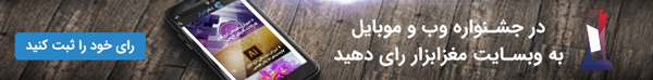 مغزابزار در جشنواره وب و موبایل