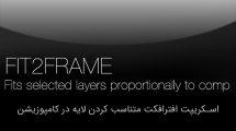اسکریپت افترافکت Fit2Frame