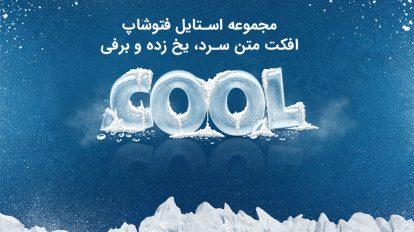 مجموعه استایل فتوشاپ افکت متن سرد، یخ زده و برفی