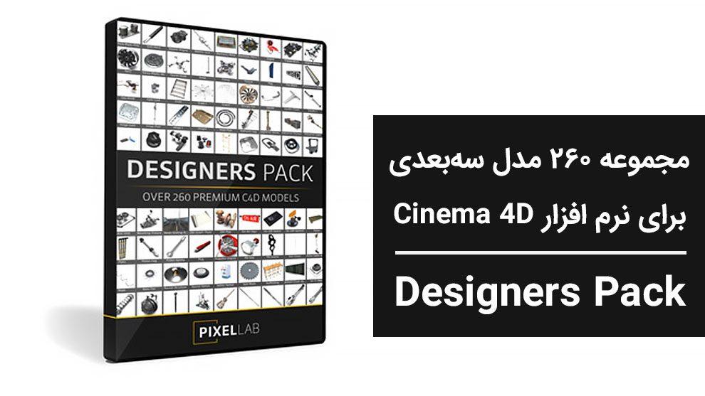 مجموعه مدل سه بعدی Designers Pack برای سینما فوردی
