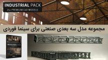 مجموعه مدل سه بعدی صنعتی برای سینما فوردی