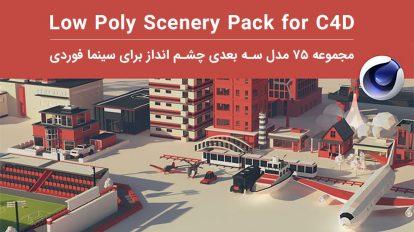 مجموعه مدل سه بعدی Low Poly Scenery برای سینما فوردی