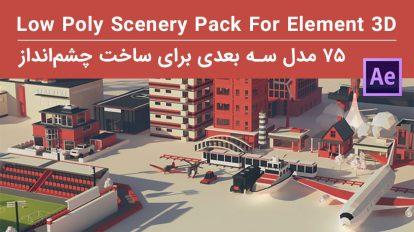 مجموعه مدل سه بعدی Low Poly Scenery برای پلاگین Element 3D