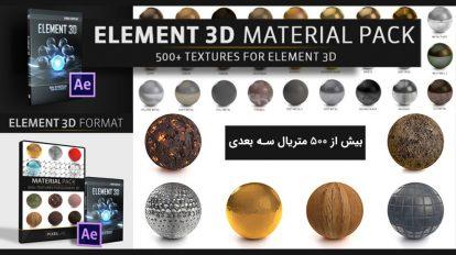 مجموعه متریال سه بعدی برای پلاگین Element 3D در افترافکت
