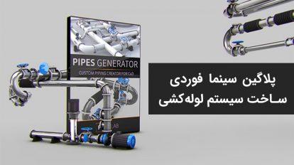 افزونه سینما فوردی Pipes Generator برای ساخت سیستم لولهکشی