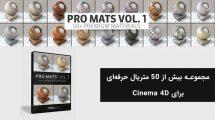مجموعه متریال حرفهای برای سینما فوردی Pro Mats Vol.1