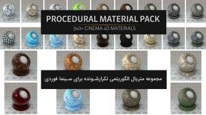 مجموعه متریال الگوریتمی برای سینما فوردی Procedural Material Pack