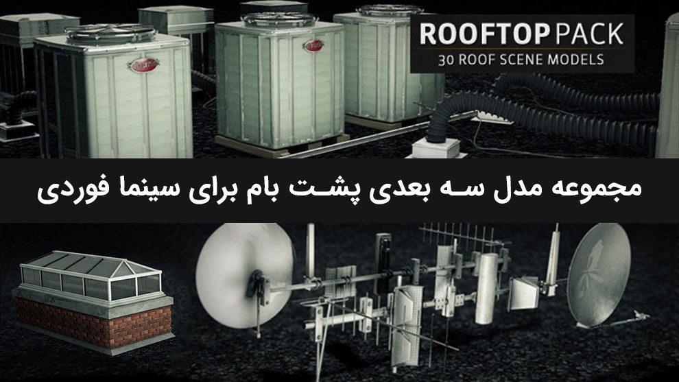 مجموعه مدل سه بعدی پشت بام برای سینما فوردی
