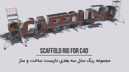 مجموعه ریگ مدل سه بعدی داربست ساخت و ساز برای سینما فوردی