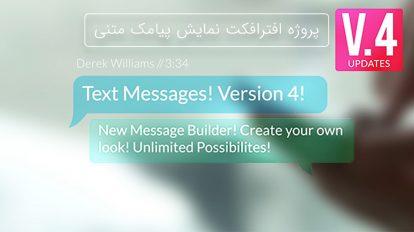 پروژه افترافکت نمایش پیامک