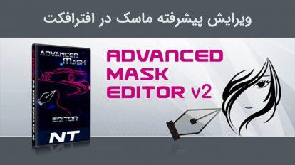 اسکریپت افترافکت Advance Mask Editor
