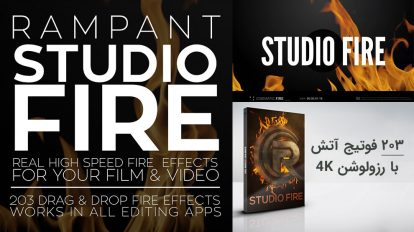 مجموعه فوتیج ویدیویی آتش Rampant Studio Fire