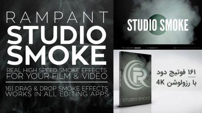 مجموعه فوتیج ویدیویی دود Rampant Studio Smokes