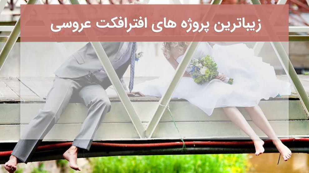 25 پروژه آماده افترافکت برای ساخت زیباترین ویدیوهای عروسی بهمراه فوتیج گل