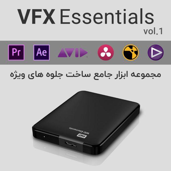 مجموعه ضروریات جلوه های ویژه VFX Essentials I