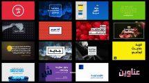 پروژه افترافکت عناوین عربی Arabic Titles